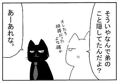 それいけNNN お兄ちゃんはサイコ おまけ - ぼっちママは猫が好き