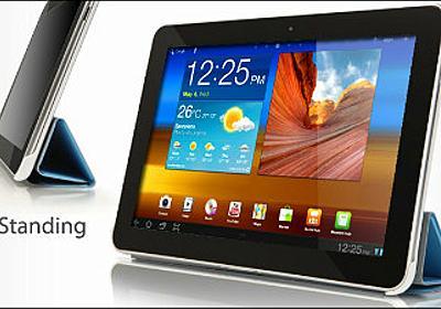 Galaxy Tabの「スマートケース」が販売中止に、iPadのスマートカバーに酷似 - GIGAZINE
