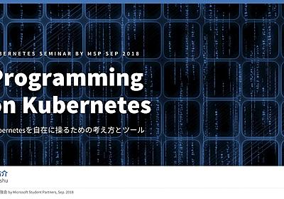 Programming on Kubernetes - Do More With Less - Speaker Deck