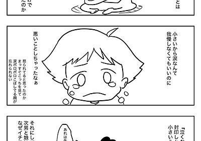 【育児漫画】父の失敗、息子を泣かしちゃった話 - たい焼き親子のキャンプブログ