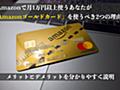 Amazonで月1万円以上使うあなたが「Amazonゴールドカード」を使うべき2つの理由|メリットとデメリットを分かりやすく説明 - MEDIOCRITY BLOG