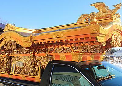 消えゆく宮型霊柩車は、驚嘆の職人技が支えていた   新聞・週刊誌「三面記事」を読み解く   ダイヤモンド・オンライン