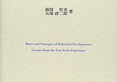 Amazon.co.jp: 産業発展のルーツと戦略―日中台の経験に学ぶ: 園部哲史, 大塚啓二郎: Books