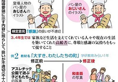パン屋「郷土愛不足」で和菓子屋に 道徳の教科書検定:朝日新聞デジタル