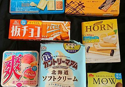 お菓子祭り!チョコとアイスはお菓子業界は好調のようですな。 - 【のムのム】自然体つぶやきブログ