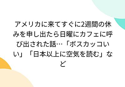 アメリカに来てすぐに2週間の休みを申し出たら日曜にカフェに呼び出された話…「ボスカッコいい」「日本以上に空気を読む」など - Togetter