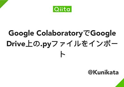 Google ColaboratoryでGoogle Drive上の.pyファイルをインポート - Qiita