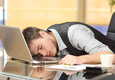 仕事中の「30分の昼寝」で、パフォーマンスはどれほど変わるのか (1/4) - ITmedia ビジネスオンライン