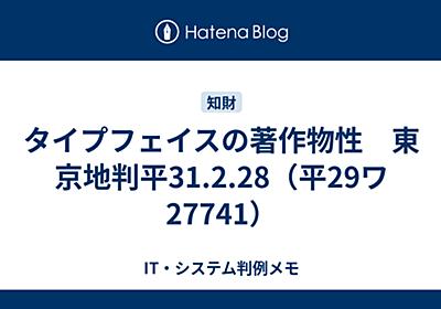 タイプフェイスの著作物性 東京地判平31.2.28(平29ワ27741) - IT・システム判例メモ