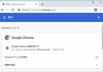 安定版の「Google Chrome 75」に脆弱性 ~修正版が公開 - 窓の杜
