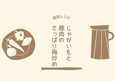 【レシピ】新じゃがいもと豚肉でサッパリ梅炒め - 自分にも花丸付けたい!HSP主婦のつぶやき