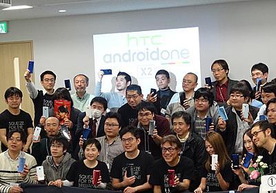 日本未発表の高性能スマホ「HTC U11+」やワイモバイル向け「Android One X2」などがお披露目!HTC U11のSIMフリー版の日本発売も決まったファンイベントを紹介【レポート】 - S-MAX