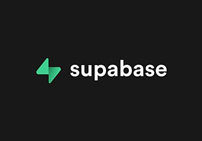 オープンソースで話題のBaaS「Supabase」を使ってみた | DevelopersIO