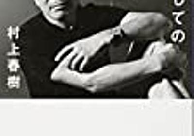 村上春樹『職業としての小説家』を読んで考えた、創作で病む人・病まない人の違い - 明晰夢工房