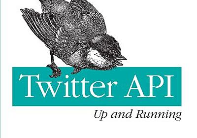 Amazon.co.jp: Twitter API: Up and Running: Learn How to Build Applications with the Twitter API: Kevin Makice: Books