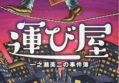 マイルドなスラム街ジモティー、羽田・沖縄を往復してポーたまおにぎりを運ぶ謎のアルバイト(日給1万5000円)が見つかる : 市況かぶ全力2階建