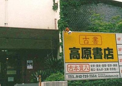 町田の古書店「高原書店」閉店はなぜ話題になったのか | 週刊エコノミスト・トップストーリー | エコノミスト編集部 | 毎日新聞「経済プレミア」