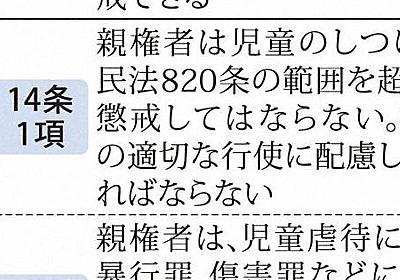 親の体罰禁止へ法改正を検討 政府・与党 民法「懲戒権」削除も視野 - 毎日新聞