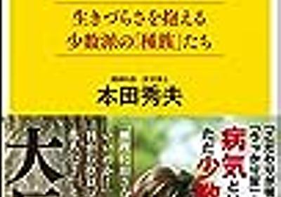 【読書感想】発達障害 生きづらさを抱える少数派の「種族」たち ☆☆☆☆ - 琥珀色の戯言