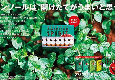 JT、「アメスピ」4銘柄を14本入り400円で販売 現行20本入りは廃止 - ITmedia ビジネスオンライン