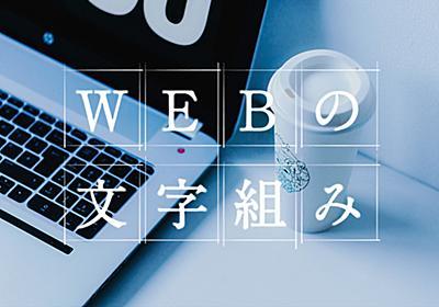 Webデザインで文字組みを考えるときに押さえたい5つのポイント | 東京上野のWeb制作会社LIG