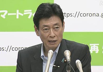 「高い緊張感を持って警戒すべき」 西村経済再生相 新型コロナ | NHKニュース