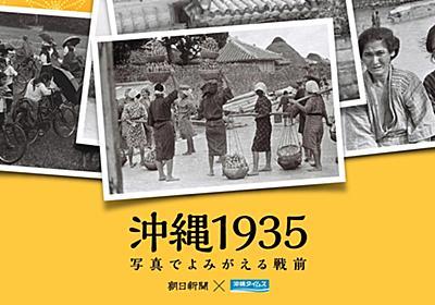 沖縄 1935 写真でよみがえる戦前:朝日新聞デジタル