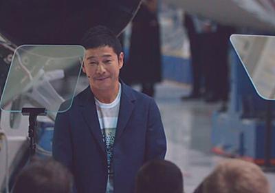 速報:世界初の月旅行客はZOZOTOWNの前澤氏。SpaceXイーロン・マスク氏が発表 - Engadget 日本版