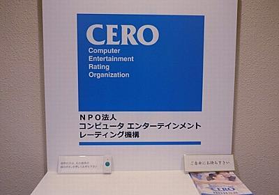 海外版と日本版ではどうして表現や内容が違うのか。今,あえてCEROに聞く「レーティング制度」の現状について - 4Gamer.net