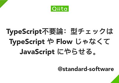 型チェックは TypeScript や Flow じゃなくて JavaScript にやらせる。 - Qiita