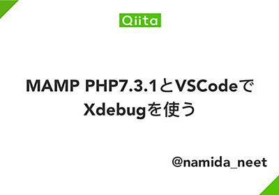 MAMP PHP7.3.1とVSCodeでXdebugを使う - Qiita