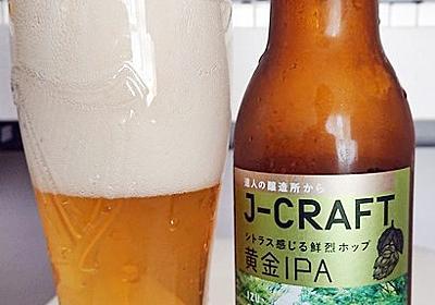 日本IPAビール6種比較!苦み少ない商品・特徴あるオススメなど - みあきログ