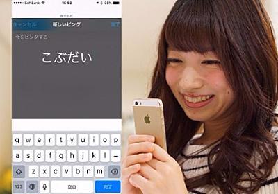 4文字しか使えないコミュニケーションアプリ「Ping」 - ITmedia NEWS