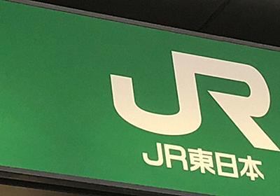 山手線が全線で運転見合わせ 変電所トラブル、埼京線一部も停止   毎日新聞