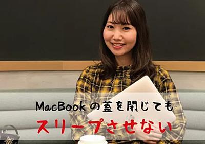 MacBookの蓋を閉じてもスリープさせない方法〜sierra13以降はinsomniaXが使えない〜