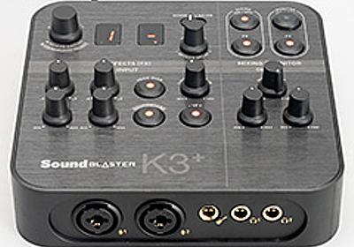 「Sound Blaster K3+」レビュー。「ほぼミキサー」な見た目のUSBサウンドデバイスはゲーム配信に使えるのか - 4Gamer.net