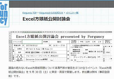 「Excel方眼紙=悪」なのか? 公開討論会9月に開催