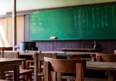 僕は最近『学校』が超楽しい!なので小学校から大学まで『学校』に行ったほうがいいと思う6つの理由を考えました!! - A1理論はミニマリスト