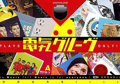 DOMMUNE「DJ Plays 電気グルーヴ ONLY!!」のここがすごかったをふりかえる - letter music