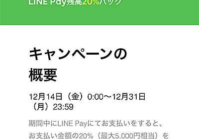 LINE PayもPayPayに対抗して20%バックはじめたとTwitterで聞いたけど全然わかんない件 - More Access! More Fun! %