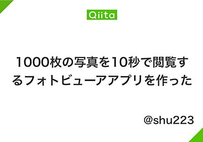 1000枚の写真を10秒で閲覧するフォトビューアアプリを作った - Qiita