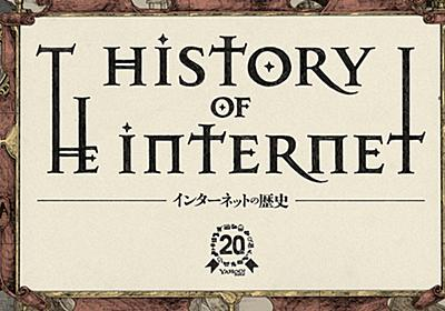 インターネットの歴史 History of the Internet - Yahoo! JAPAN