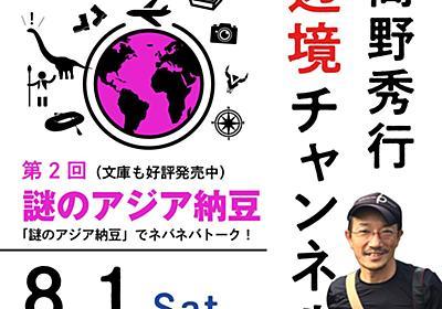高野秀行オンラインLIVE「辺境チャンネル」 2020/08/01 第2回「謎のアジア納豆でネ...