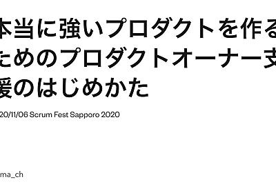 本当に強いプロダクトを作るためのプロダクトオーナー支援のはじめかた / Scrum Fest Sapporo 2020 - Speaker Deck