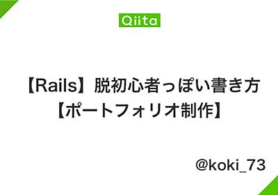 【Rails】脱初心者っぽい書き方【ポートフォリオ制作】 - Qiita