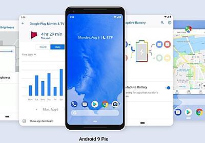 Android 9.0の新機能で知っておきたい便利機能まとめ - Zバッファ