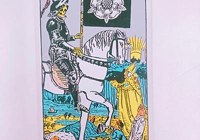 【占い初級編】タロットカードの意味とおぼえ方   0番〜6番編 - 🧠迷える子羊ラムちゃんのメンヘラ占い日記🧠