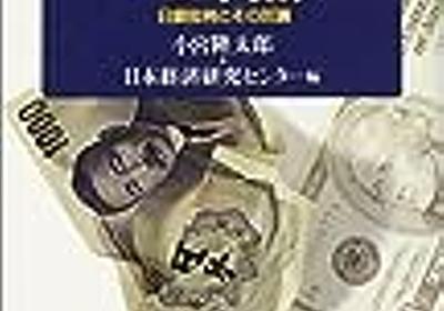 書評・金融政策論議の争点―日銀批判とその反論 - himaginaryの日記