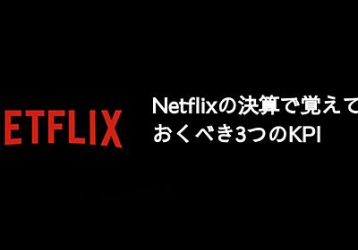 Q. Netflixの決算で覚えておくべき3つのKPIとは?|決算が読めるようになるノート