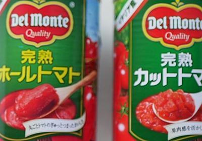 知ってた?缶詰ホールトマトとカットトマトの使い分け!違いは形だけじゃなかった「なるほど」「勉強になった」と納得の声が続々 - Togetter